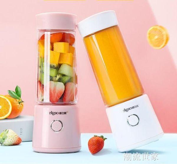 格立高便攜式榨汁機家用水果小型充電迷你炸果汁機電動學生榨汁杯『潮流世家』