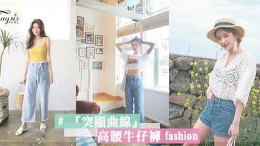 SIS穿搭「must」有item~突顯曲線的高腰牛仔褲fashion,令你穿出帶有復古味道的時尚!