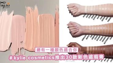 總有一種顏色適合你!kylie cosmetics推出30款新色遮瑕膏,表示不止貼服而且遮瑕度~