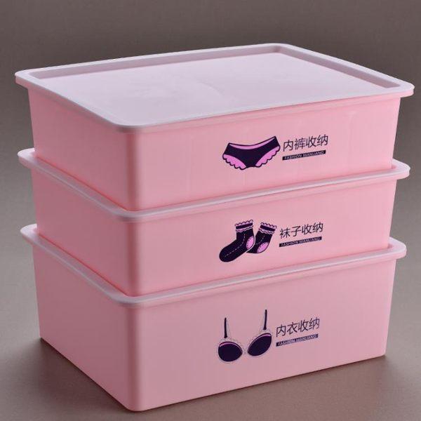 衣柜裝內衣內褲放襪子文胸分類格隔整理箱收納盒神器抽屜式三件套