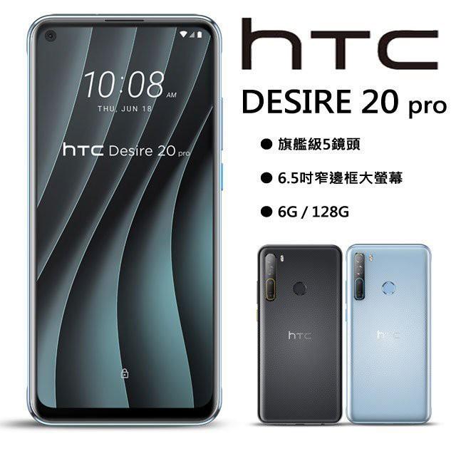 6.5 吋 19.5:9 挖孔螢幕 HTC Desire 20 pro金屬紋理背蓋HTC Desire 20 pro 配置 6.5 吋 FHD+「挖孔」螢幕,採用 19.5:9 顯示比例,無論追劇、玩