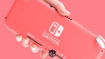Nintendo Switch Lite 少女心配色「珊瑚粉」曝光!