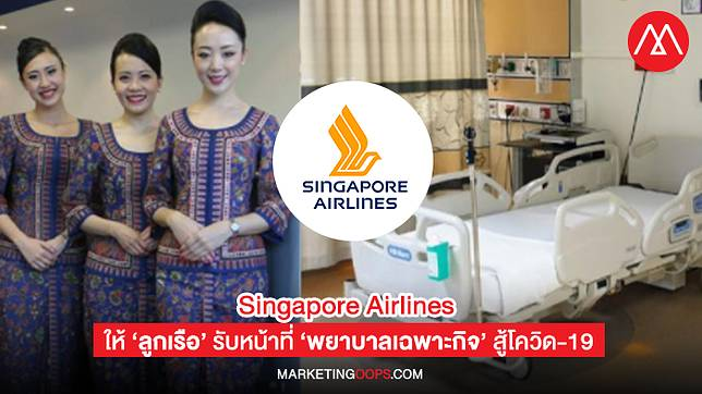 Singapore Airlines ให้ 'ลูกเรือ' รับหน้าที่ 'พยาบาลเฉพาะกิจ' ช่วยโรงพยาบาลในสิงคโปร์  สู้โควิด-19