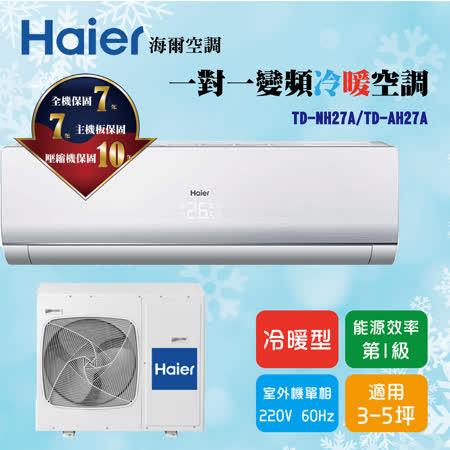 ☆涼夏狂歡慶 ☆ 【Haier海爾】 一級能效 家用一對一 3-5坪變頻冷暖空調 TD-NH27A/TD-AH27A+贈多功能隨行杯料理調理機