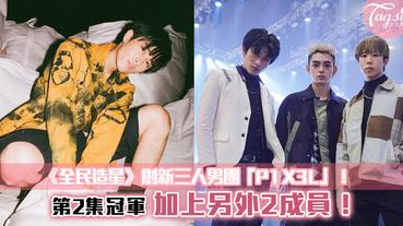 《全民造星》創新三人男團「P1X3L」!第2集冠軍加上另外2成員,2021年正式出道~