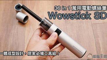 Wowstick SD 萬用電動螺絲筆 開箱: 36 in 1 一體成型設計,居家必備工具組!
