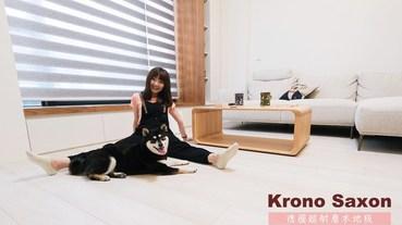 Krono Saxon 德國超耐磨木地板,7mm 時光經典系列,溫馨北歐風!