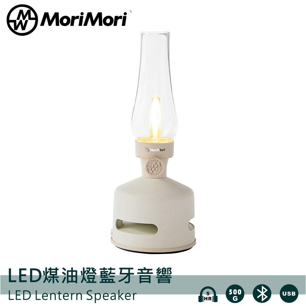 MoriMori LED煤油燈藍牙音響 白色 多功能LED燈 小夜燈 無段調光 防水 多功能音響 氣氛燈 高音質音響