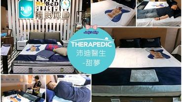 【時尚生活。床墊】體驗床墊|Mr.BeD睡眠地圖|沛迪醫生THERAPEDIC,讓居家生活也能擁有五星級飯店的舒適睡眠~*