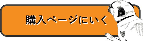 btn_kounyu小.jpg