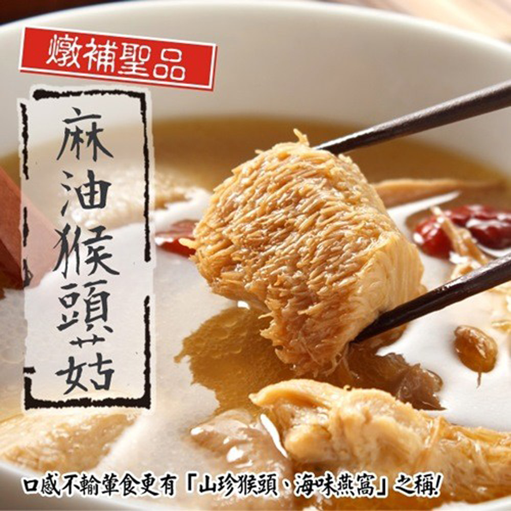【泰凱食堂】麻油猴頭杏鮑菇