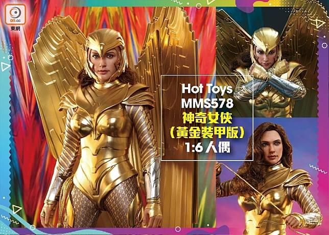 Hot Toys MMS578神奇女俠(黃金裝甲版) 1:6人偶,即日接受預訂,預計約2021年第2至第3季推出。(互聯網)