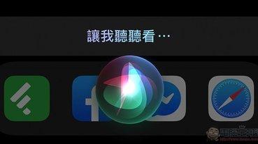 iOS 14.2 測試控制中心深度整合 Shazam 音樂辨識功能