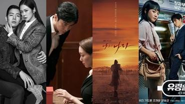 【10月韓劇追劇清單】不怕沒劇追!5部韓劇推薦,驚悚懸疑、人氣網漫翻拍、古裝劇、高顏值組合讓人期待