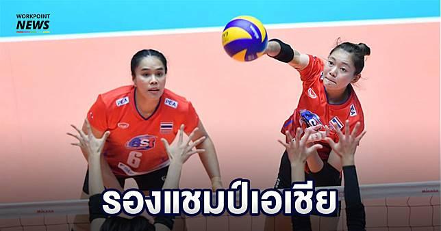 ทีมนักตบลูกยางสาวไทย พ่ายญี่ปุ่น คว้ารองแชมป์เอเชีย