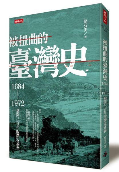 原來—— .十七世紀末,臺灣人就過著奢靡富裕的生活 .日治後期,臺灣人誤以為自己...