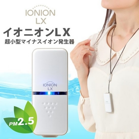 日本IONION LX超輕量個人隨身空氣清淨機(第三代壽司機) ■ 20g世界極輕量好空氣帶著走 ■ PM2.5 花粉症、過敏的對策 ■ 日本認證,去除致癌懸浮微粒PM2.5 ■ SGS認證,去除致命