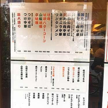 実際訪問したユーザーが直接撮影して投稿した西新宿そば肉そば家 笑梟の写真