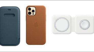 Apple MagSafe 雙充電器和 iPhone 12 系列 MagSafe 皮革保護殼、皮革護套上架官網(皮革保護殼已開賣)