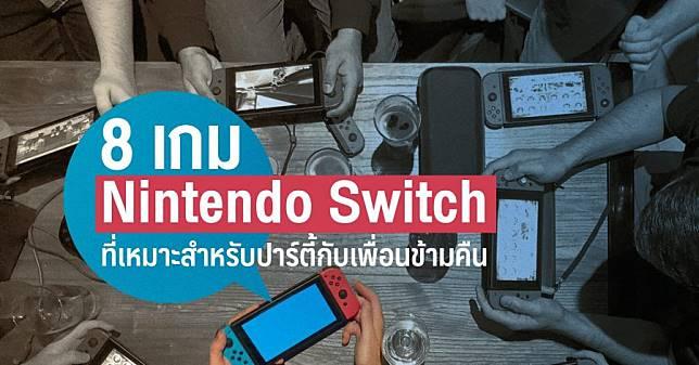 8 เกม Nintendo Switch ที่เหมาะสำหรับปาร์ตี้ข้ามคืนกับเพื่อนของคุณ