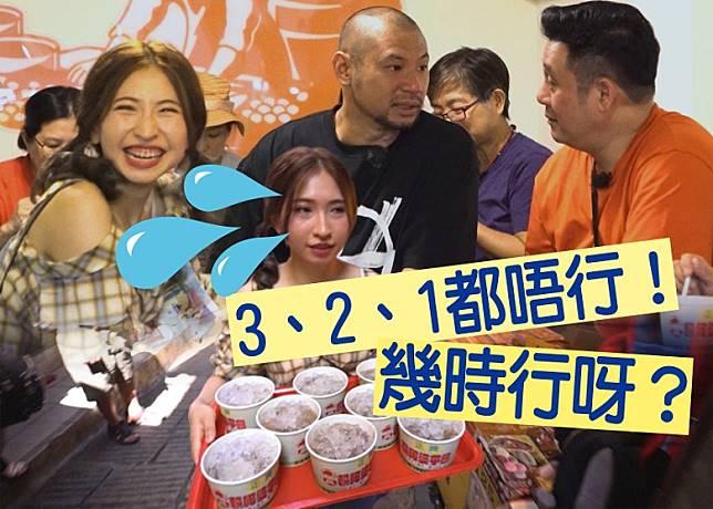 金剛寸爆後輩主持蔡寶欣,呢個係佢第一個節目,亦都可能係最後一個節目!