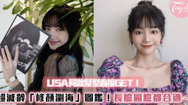 LISA同款髮型直接GET!超減齡「修顏瀏海」圖鑑!長臉、圓臉、高額頭通通都合適~