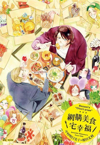 漫畫×小說 新感覺美食作品!! 實際存在的極品「宅配美食」19樣接連登場! 收錄...