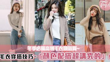 天氣變冷了!女生們不可缺少的高領毛衣,各個配色的穿搭搭巧大公開!