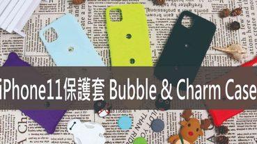 iPhone11保護套,Bone iPhoneXI's Bubble Case&Charm Case iPhone 11 / 11Pro /11Pro Max 手機殼推薦