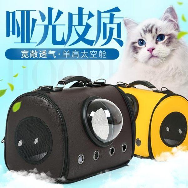 太空箱 貓包外出便攜太空艙寵物貓咪狗狗包旅行外帶手提裝貓籠子貓箱背包 MKS 中秋好物