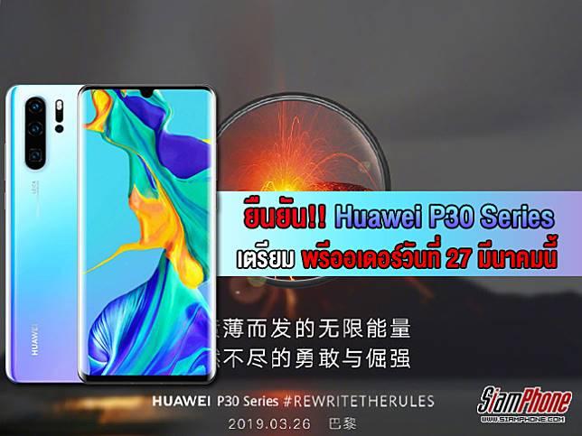 ยืนยัน! Huawei P30 Series เตรียมเปิดพรีออเดอร์ทันทีในวันที่ 27 มีนาคมนี้ หลังวันเปิดตัวเพียงวันเดียว