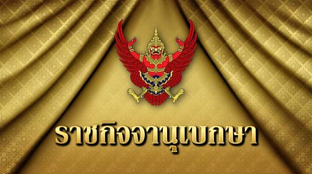 โปรดเกล้าฯ พระราชทานยศ พันตรีหญิง คุณหญิงจันจิรา สิริวชิรภักดิ์-ข้าราชการในพระองค์ 40 นาย