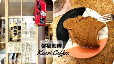 台北美食|馨福珈琲,內湖巷弄裡的文創咖啡廳,必吃特盛鯛魚燒,下午茶時光吃了幸福加倍!