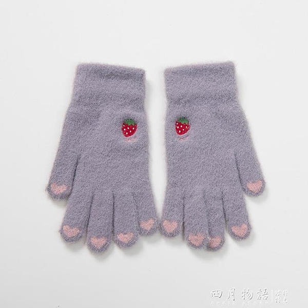水果五指毛線手套冬天女可愛韓版日系草莓款手機觸屏手套女冬學生