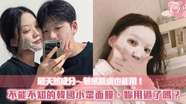 選不出適合的面膜?連敏感肌都能用的韓國小眾面膜來了!
