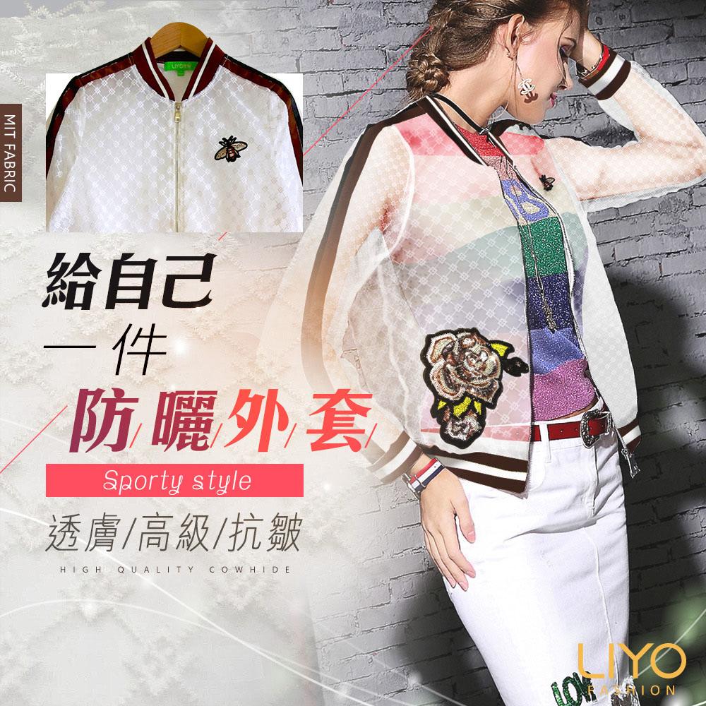 外套-liyo理優-歐美運動風透膚蕾絲時尚防曬棒球外套-l918002