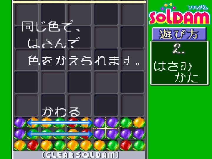 遊戲結合黑白棋的規則,只要落下方塊包圍場中方塊,就能改變其顏色。