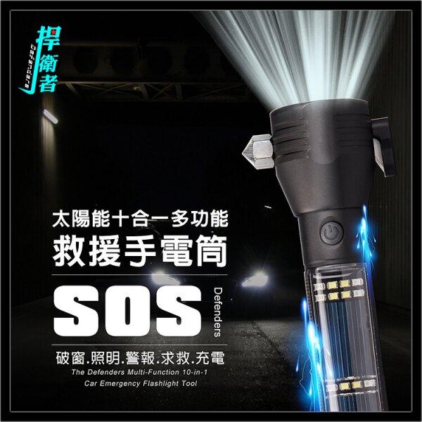 捍衛家庭計畫 太陽能10合1多功能救援T6手電筒
