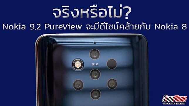 จริงหรือไม่?? Nokia 9.2 PureView จะมีดีไซน์คล้ายกับ Nokia 8