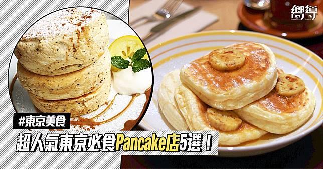 【東京美食】超人氣的東京Pancake店5選!入口即化又厚又鬆軟!