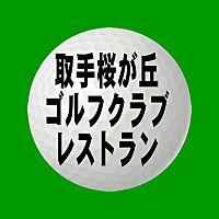 取手桜が丘ゴルフクラブレストラン