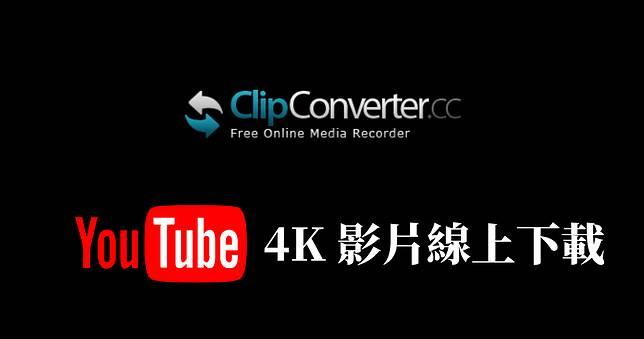 YouTube 如何下載 4K 影片?ClipConverter 線上下載工具