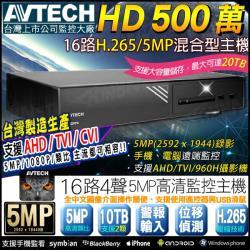 KINGNET 監視器攝影機 陞泰 AVTECH 最新 H.265 16路4聲監控主機 500萬 5MP 高清監控 支援1080P 類比 手機遠端