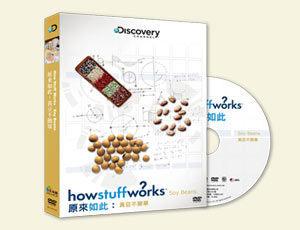 【停看聽音響唱片】【DVD】原來如此:黃豆不簡單