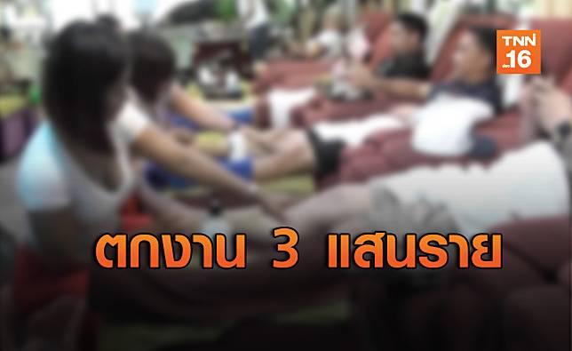 หมอนวดแผนไทยระทมตกงาน 3 แสนคน เพราะพิษโควิด
