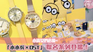 韓國飾品品牌「OSTx小小兵」超可愛聯名推出!實用的生活小物同步推出~