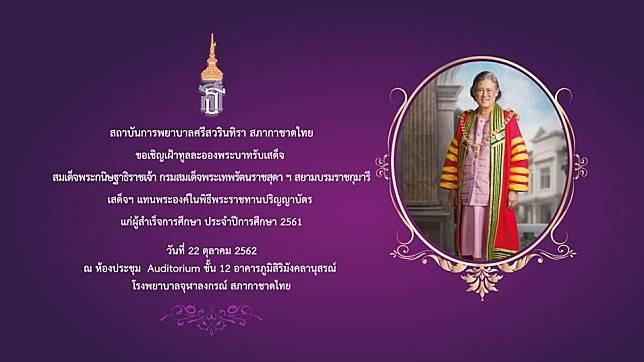ปลื้มปิติ กรมสมเด็จพระเทพฯ เสด็จฯ พระราชทานปริญญาบัตร ขณะประทับ รพ.จุฬาฯ
