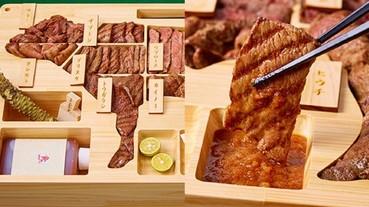 超奢華!日本推出頂級「和牛便當」 整隻牛每一個部位都能仔細品味!