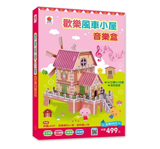 【Fun House】音樂拼圖 歡樂風車小屋音樂盒 F50102