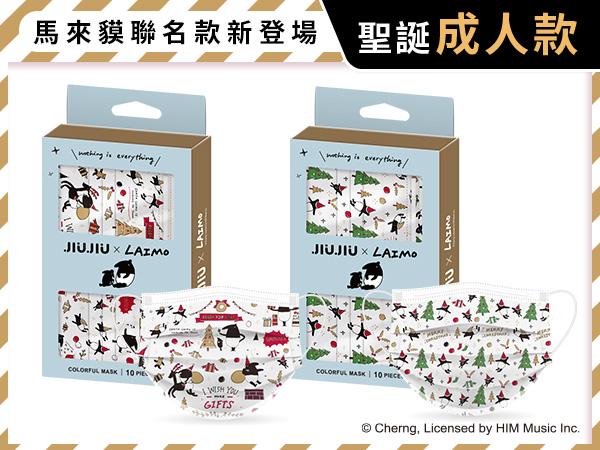親親JIUJIU~印花三層防護口罩(10入) 聖誕來貘/貘法耶誕 款式可選【D622115】成人款